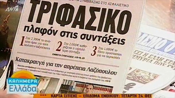 Εφημερίδες (18/02/2016)