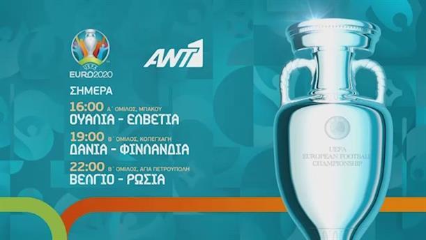 EURO 2020 - Αγώνες Σάββατο 12/06