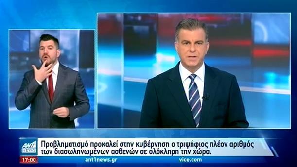 ANT1 NEWS 11-10-2020 ΣΤΗ ΝΟΗΜΑΤΙΚΗ
