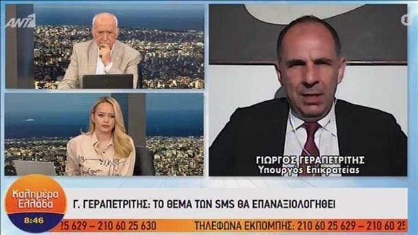 Ο Γιώργος Γεραπετρίτης στο «Καλημέρα Ελλάδα»