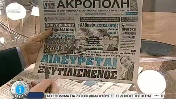 Εφημερίδες (04/12/2014)