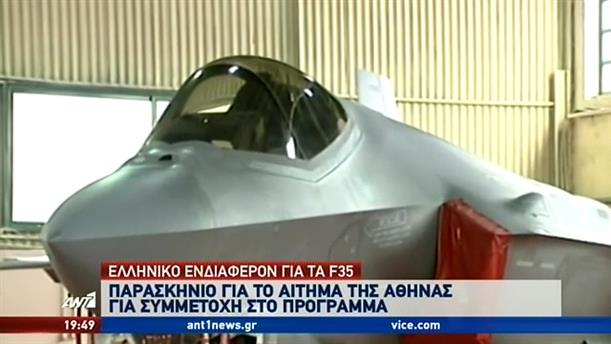 Αλλαγή συσχετισμών μέσω των F-35