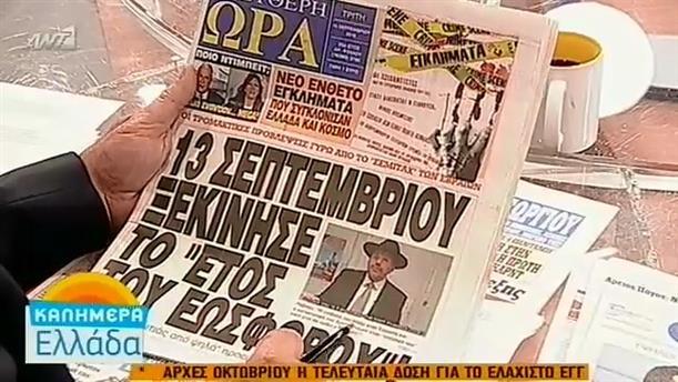 Εφημερίδες (15/09/2015)