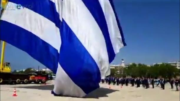 Η μεγαλύτερη ελληνική σημαία υψώθηκε στην Αλεξανδρούπολη