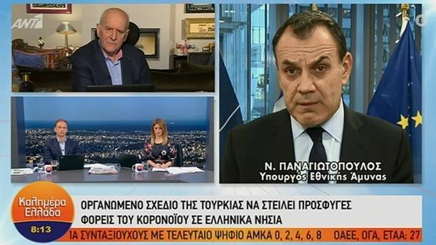 Νίκος Παναγιωτόπουλος – ΚΑΛΗΜΕΡΑ ΕΛΛΑΔΑ – 13/04/2020