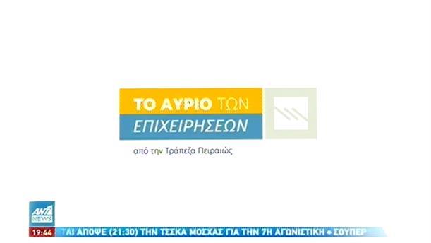 Τράπεζα Πειραιώς - winbank: Σύμμαχος επαγγελματιών και επιχειρήσεων
