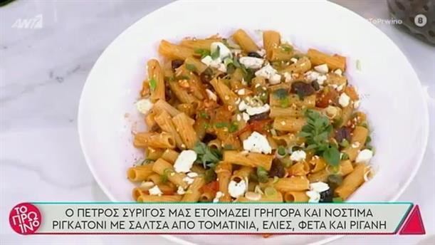 Ριγκατόνι με σάλτσα από τοματίνια και φέτα - Το Πρωινό – 09/03/2021