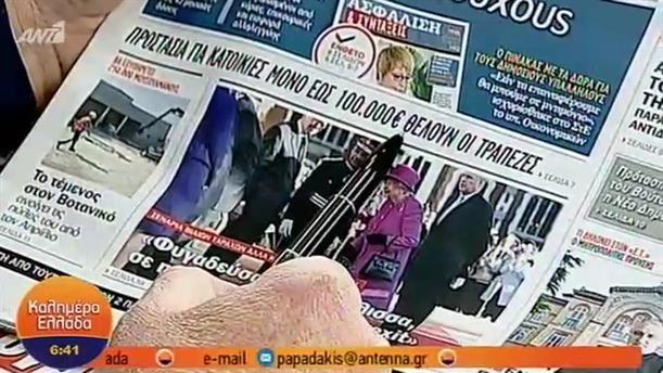 ΕΦΗΜΕΡΙΔΕΣ – ΚΑΛΗΜΕΡΑ ΕΛΛΑΔΑ - 04/02/2019