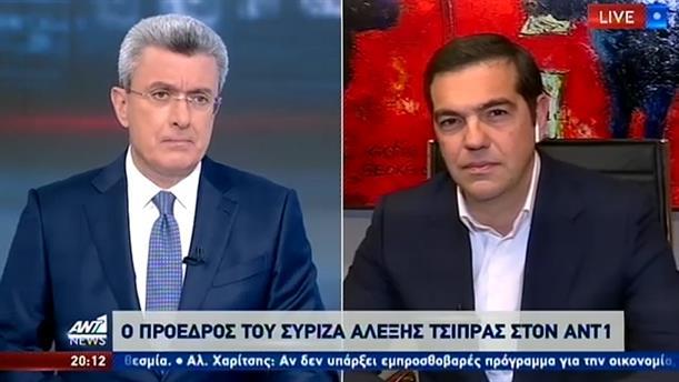 Ο Αλέξης Τσίπρας στον ΑΝΤ1 για τον κορονοϊό και την οικονομία