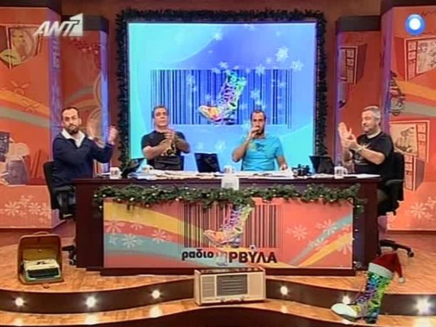 Ράδιο Αρβύλα 15-12-2009