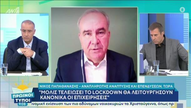 """Ο Νίκος Παπαθανάσης στην εκπομπή """"Πρωινοί Τύποι"""""""