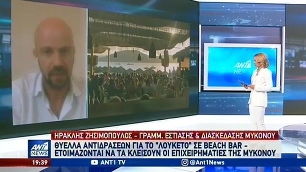 Ζησιμόπουλος στον ΑΝΤ1: ανοιχτό το ενδεχόμενο να κλείσουν μαγαζιά στη Μύκονο