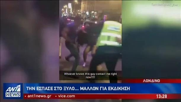 Άγρια επίθεση δέχθηκε μια γυναίκα έξω από νυχτερινό κέντρο στο Λονδίνο