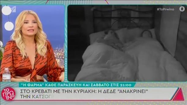 Η Φάρμα: η Κατσογρεσάκη για τον Ντούπη