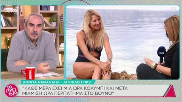 Η Αννίτα Ναθαναήλ στην εκπομπή «Το Πρωινό»