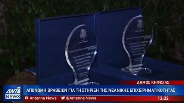Απονομή επιχειρηματικών βραβείων από τον Δήμο Κηφισιάς