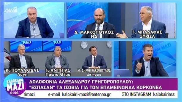 """Δ. Μαρκόπουλος - Γ. Μπαλάφας στην εκπομπή """"Καλοκαίρι Μαζί"""""""