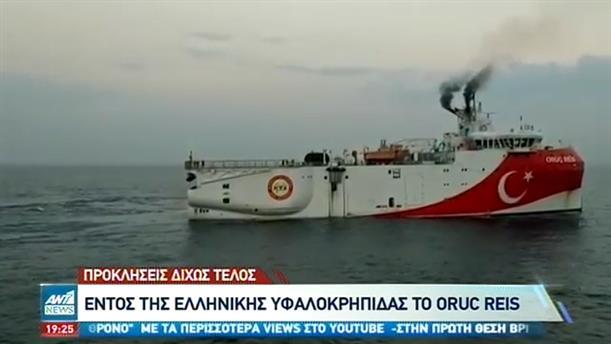Το «Oruc Reis» σεργιανίζει ξανά στην ελληνική υφαλοκρηπίδα