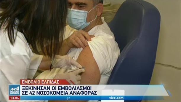 Ξεκίνησε ο εμβολιασμός στην Περιφέρεια - Στον Ευαγγελισμό η Γεννηματά