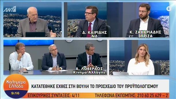 Οι Καιρίδης, Ζαχαριάδης και Λοβέρδος στην εκπομπή «Καλημέρα Ελλάδα»