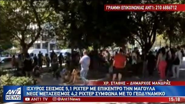 Ο δήμαρχος Μάνδρας στον ΑΝΤ1 για τον σεισμό