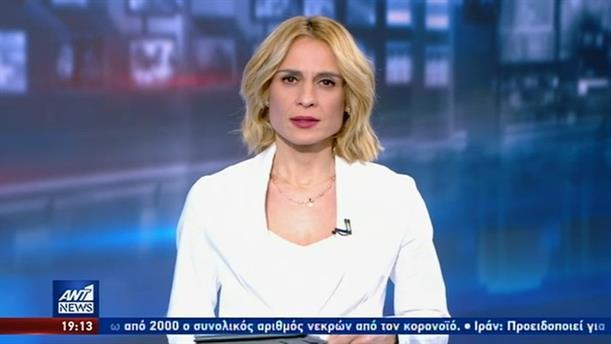 ANT1 NEWS 25-03-2020 ΣΤΙΣ 18:45
