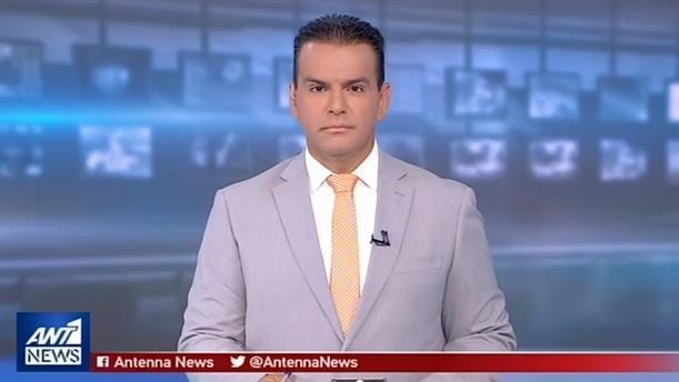 ANT1 NEWS 10-08-2019 ΣΤΙΣ 13:00