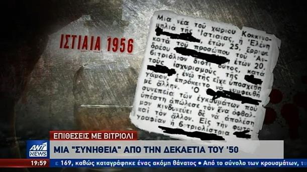 Οι επιθέσεις με βιτριόλι που συγκλόνισαν την Ελλάδα