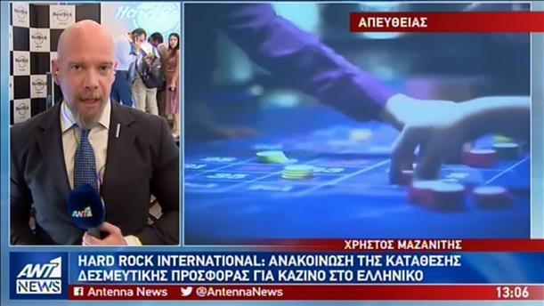 Hard Rock International: ανακοίνωσε δεσμευτική προσφορά για το καζίνο στο Ελληνικό
