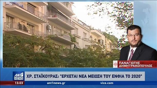 Προς νέα μείωση του ΕΝΦΙΑ – Σούπερ κοίτασμα φυσικού αερίου στην Κρήτη