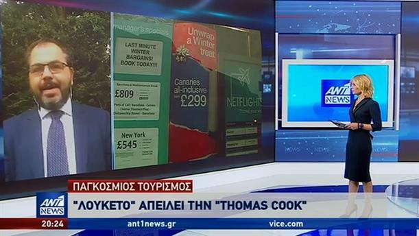 """Με """"λουκέτο"""" απειλείται ο ταξιδιωτικός κολοσσός Thomas Cook"""