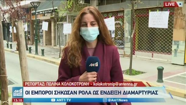 «Σήκωσαν ρολά» τα μαγαζιά σε Θεσσαλονίκη και Αχαΐα