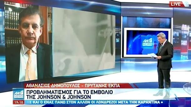 Κορονοϊός – Δημόπουλος για εμβόλια: Johnson & Johnson και AstraZeneca  σημαντικά όπλα