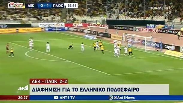 Στο Βελιγράδι ο Ολυμπιακός για το ματς με τον Ερυθρό Αστέρα