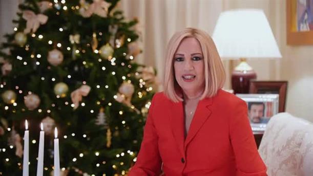Xριστουγεννιάτικο μήνυμα Φώφης Γεννηματά