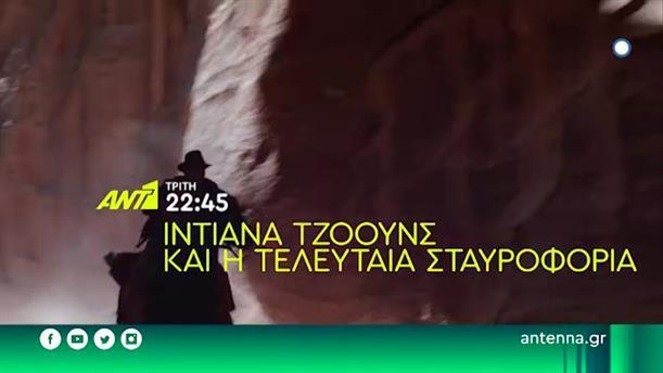 ΙΝΤΙΑΝΑ ΤΖΟΟΥΝΣ ΚΑΙ Η ΤΕΛΕΥΤΑΙΑ ΣΤΑΥΡΟΦΟΡΙΑ