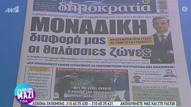 ΕΦΗΜΕΡΙΔΕΣ – ΚΑΛΟΚΑΙΡΙ ΜΑΖΙ - 21/08/2020