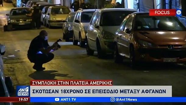 Φονική συμπλοκή μεταξύ αλλοδαπών στο κέντρο της Αθήνας