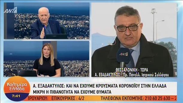 """Ο Πρόεδρος του Πανελ. Ιατρικού Συλλόγου στην εκπομπή """"Καλημέρα Ελλάδα"""""""