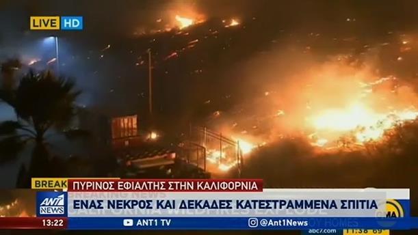 Αδιάκοπη η μάχη με τις φλόγες στην Καλιφόρνια