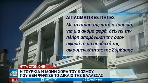 «Γέφυρες» φιλίας προς την Ελλάδα για διάλογο ρίχνει ο Τσαβούσογλου