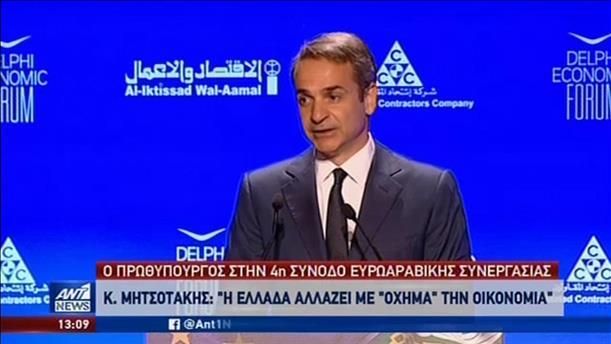 Κάλεσμα Μητσοτάκη σε Άραβες επενδυτές: Η Ελλάδα αλλάζει