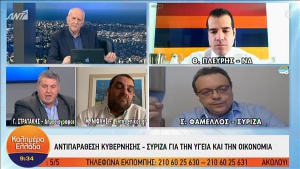Οι Πλεύρης και Φάμελλος στην εκπομπή «Καλημέρα Ελλάδα»