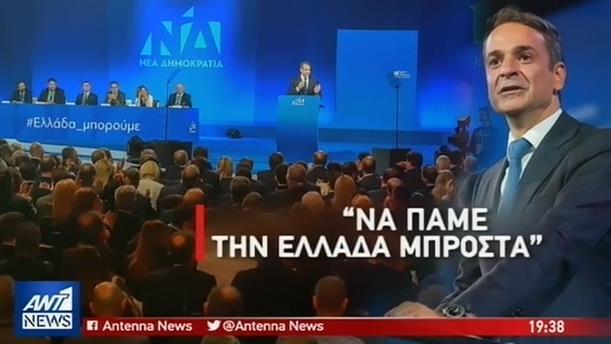 Σε προεκλογικό ρυθμό έθεσε την ΝΔ ο Κυριάκος Μητσοτάκης
