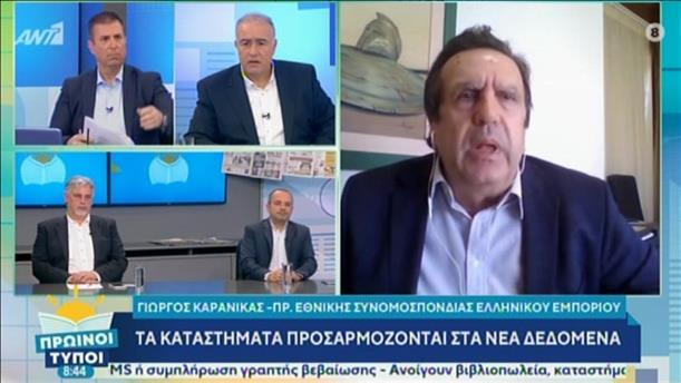 """Ο Γιώργος Καρανίκας στην εκπομπή """"Πρωινοί Τύποι"""""""