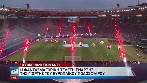 Euro 2020: Η φαντασμαγορική τελετή έναρξης και τα ματς του 1ου Ομίλου