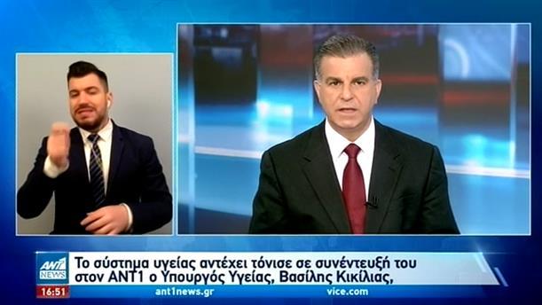 ANT1 NEWS 21-11-2020 ΣΤΗ ΝΟΗΜΑΤΙΚΗ