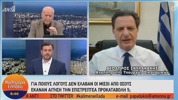 Ο Θεόδωρος Σκυλακάκης στην εκπομπή «Καλημέρα Ελλάδα»
