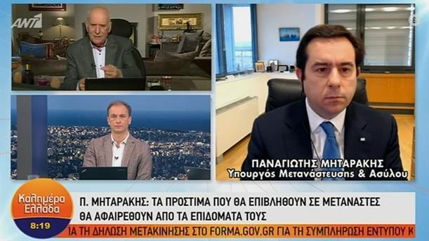 Παναγιώτης Μηταράκης – ΚΑΛΗΜΕΡΑ ΕΛΛΑΔΑ – 06/04/2020