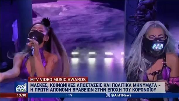 «MTV VIDEO MUSIC AWARDS» χωρίς κοινό και με πολλά μηνύματα